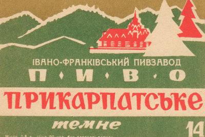 Наскільки ти добре знаєш промисловий Івано-Франківськ? (ФОТО-ТЕСТ)