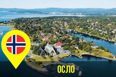 Осло (АУДІО)
