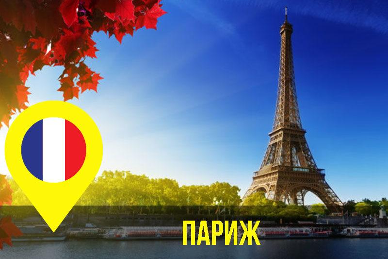 Париж (АУДІО)
