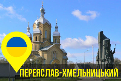 Переяслав-Хмельницький (АУДІО)