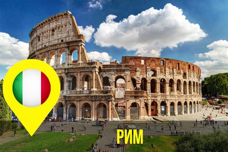 Рим (АУДІО)