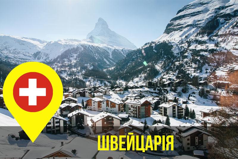 Швейцарія (АУДІО)