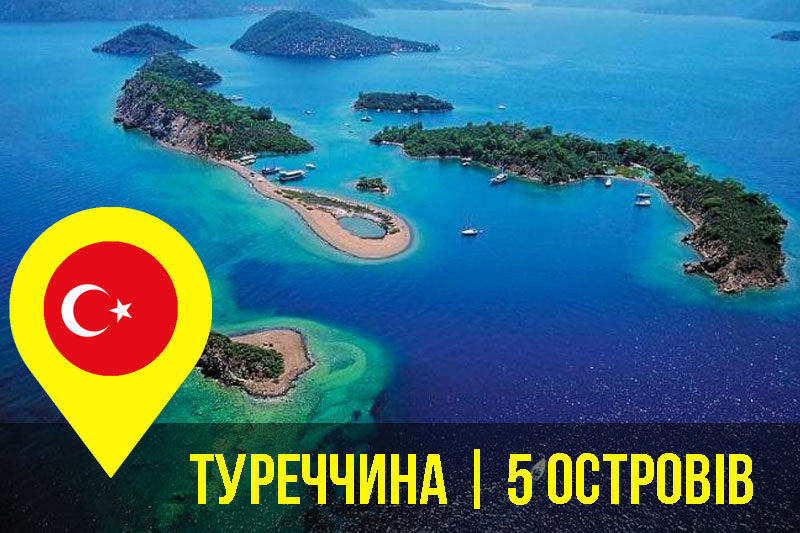 Топ 5 островів Туреччини (АУДІО)