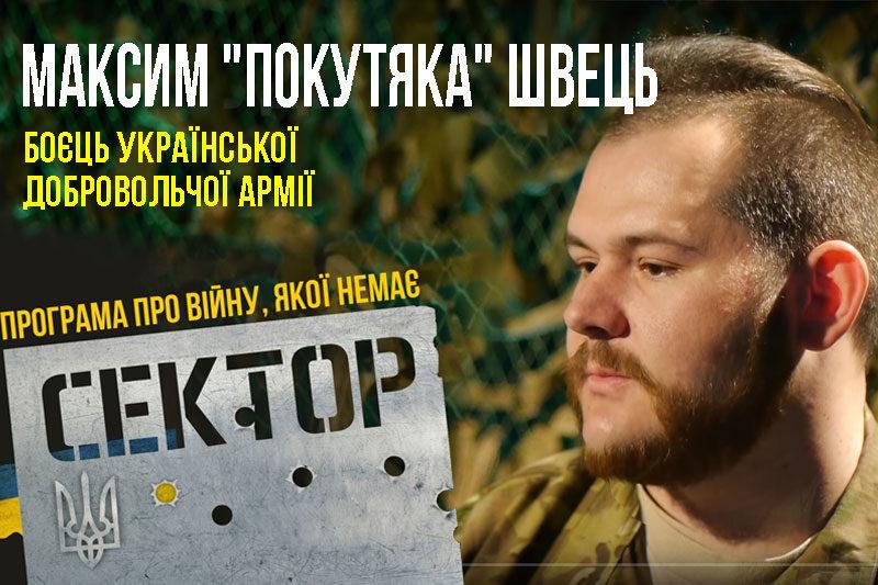 """Максим """"Покутяка"""" Швець, боєць Української добровольчої армії (ВІДЕО)"""