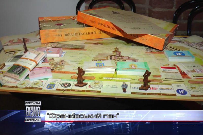 Настільну гру про  місто презентували в Івано-Франківську (ВІДЕО)