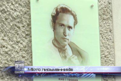 Анотаційну дошку літератору Богдану Бойку відкрили в Івано-Франківську (ВІДЕО)