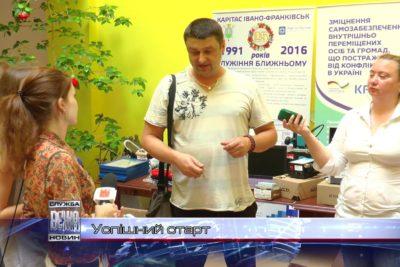 «Карітас» допомагає іванофранківцям започаткувати власну справу (ВІДЕО)