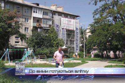 Один із житлових будинків утеплюють на Сніжній вулиці (ВІДЕО)
