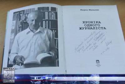 Автобіографічний посібник презентував прикарпатський журналіст Мирон Мельник (ВІДЕО)