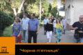 """""""Чорна п'ятниця"""" івано-франківських чиновників (ВІДЕО)"""