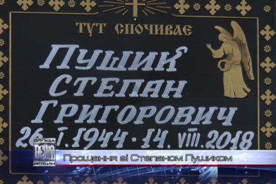Прикарпатці провели в останню путь відомого письменника і громадського діяча Степана Пушика (ВІДЕО)