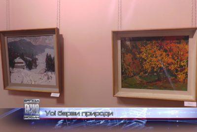 Виставку пейзажів Олександра Шеванюка презентували в івано-Франківську (ВІДЕО)