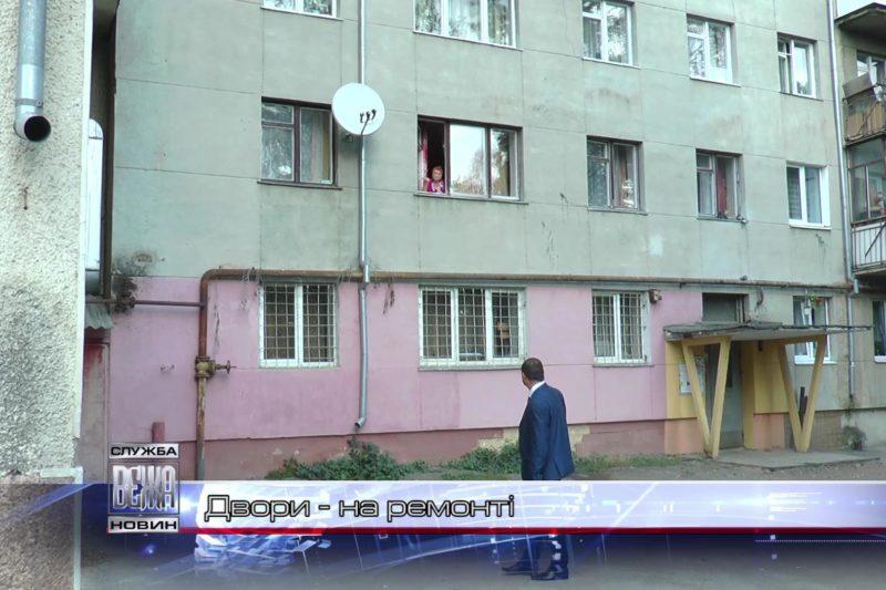 """Результат пошуку зображень за запитом """"Комунальники облагороджують прибудинкові двори Франківська"""""""