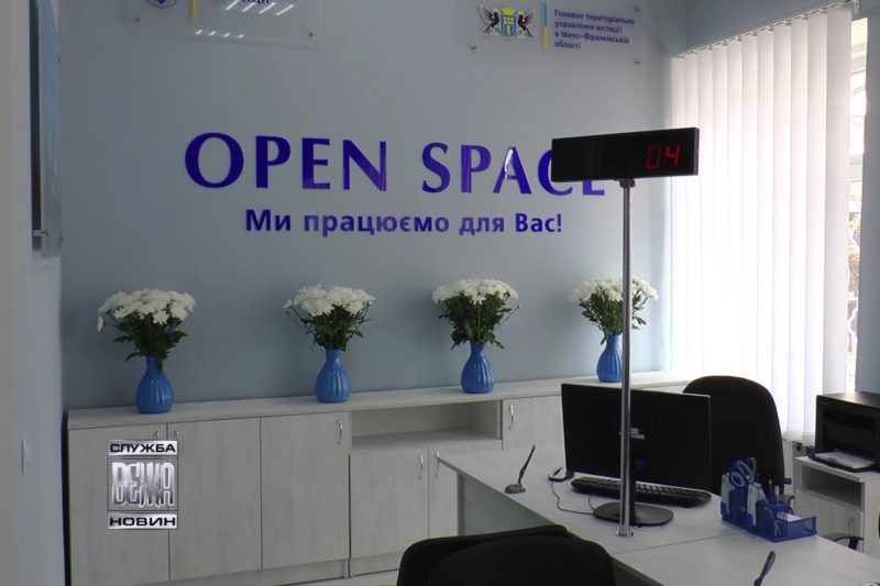 Картинки по запросу «Open spacе» франківськ