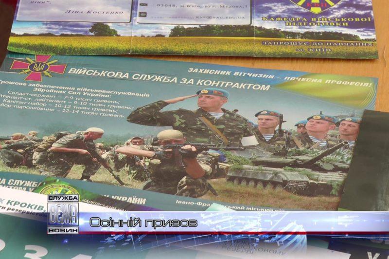 В Україні розпочинається осінній призов (ВІДЕО)