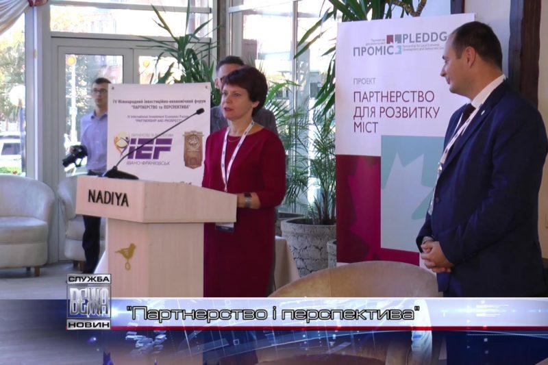 В Івано-Франківську стартував 4-й Міжнародний інвестиційно-економічний форум (ВІДЕО)