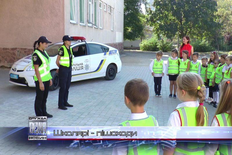Патрульна поліція навчає франківських школярів правил дорожнього руху (відеосюжет)