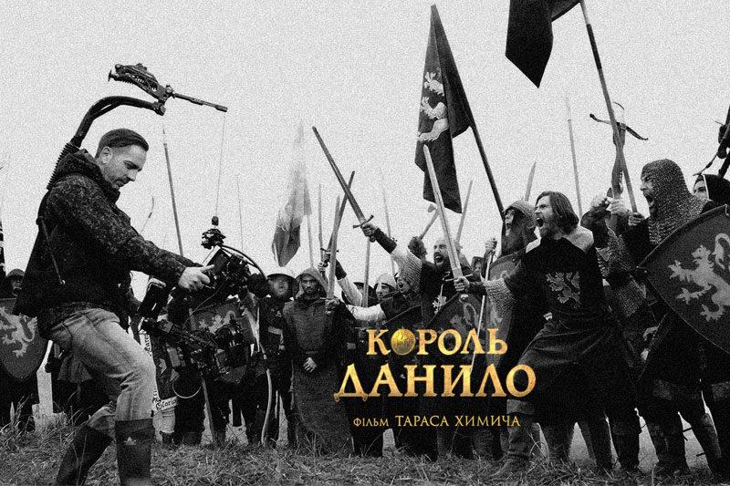 """""""Король Данило"""": франківці в кадрі та за кадром"""