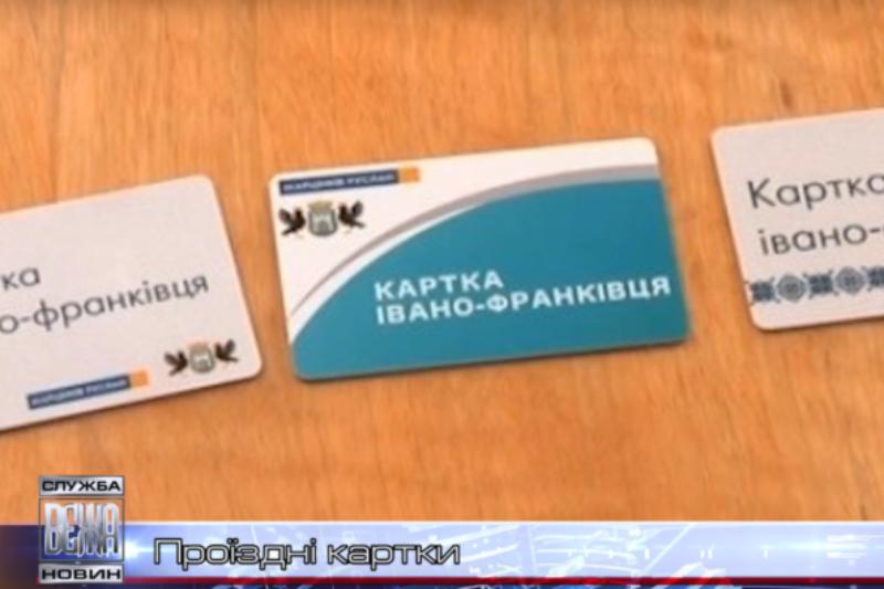 """""""Електроавтотранс"""" видав понад тисячу пільгових проїзних карток (ВІДЕО)"""