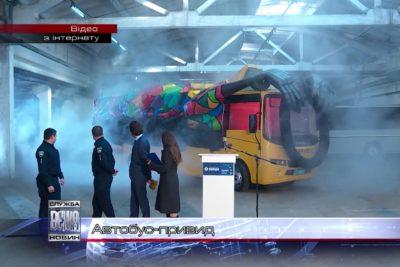 """Містами України курсуватиме """"автобус-привид"""" (ВІДЕО)"""