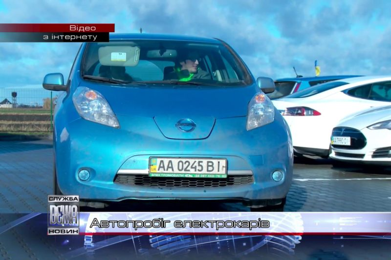 В Івано-Франківську стартує Міжнародний автопробіг електрокарів (ВІДЕО)