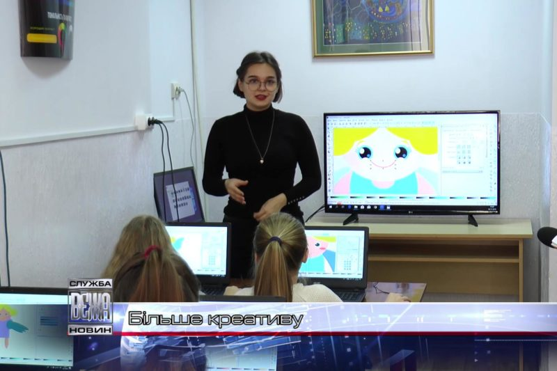 Клас графічного дизайну облаштували в Дитячій художній школі (ВІДЕО)