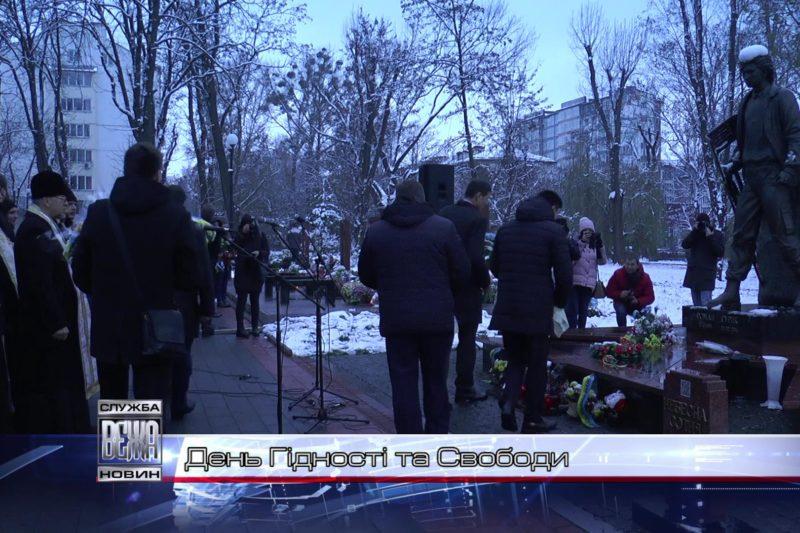 В Івано-Франківську відзначили День Гідності та Свободи (ВІДЕО)