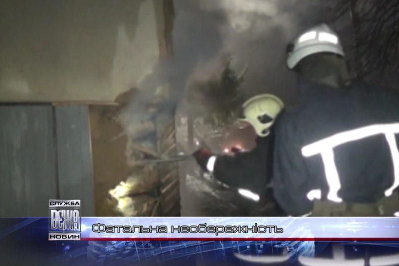 Двоє прикарпатців загинули на пожежі (ВІДЕО)