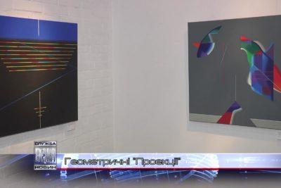 В Івано-Франківську презентували виставку творів «Проекції» (ВІДЕО)