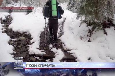 Прикарпатські рятувальники шукали у горах групу туристів (ВІДЕО)