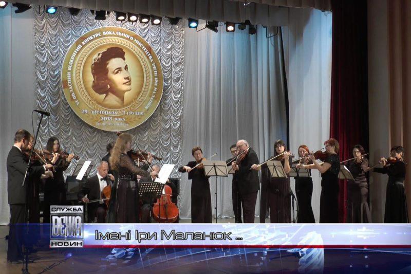 В Івано-Франківську розпочався VI конкурс вокального мистецтва імені Іри Маланюк (ВІДЕО)
