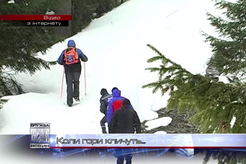 Прикарпатські рятувальники розповіли, як правильно спланувати похід у гори (ВІДЕО)