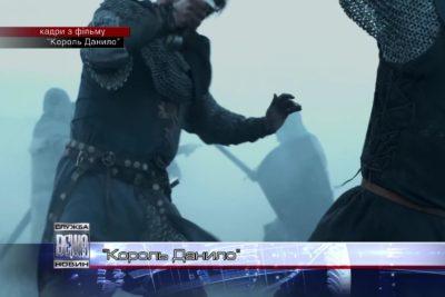 """Історичний бойовик """"Король Данило"""" презентували в Івано-Франківську (ВІДЕО)"""