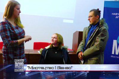 Івано-франківські студенти опановують «Мистецтво і бізнес» (ВІДЕО)
