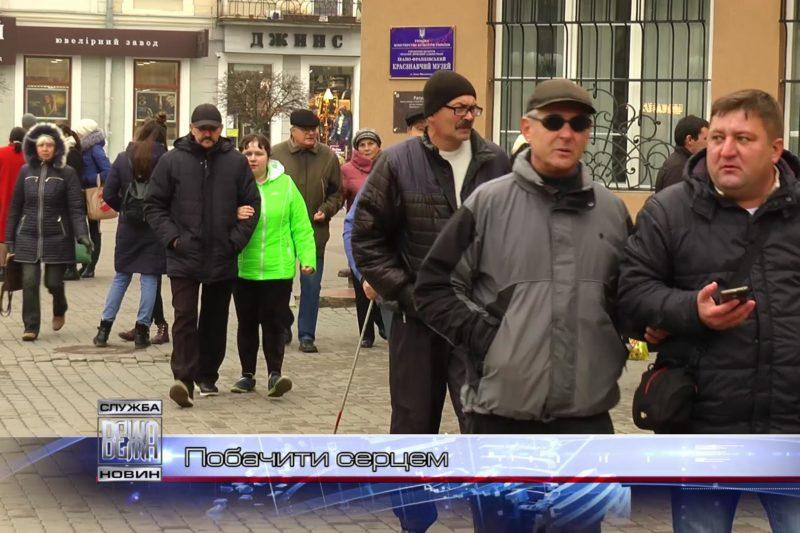 Івано-франківські волонтери провели тифлоекскурсію для незрячих (ВІДЕО)