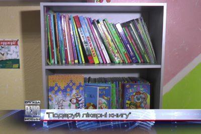 Активісти зібрали для івано-франківських лікарень близько двох тисяч книжок (ВІДЕО)