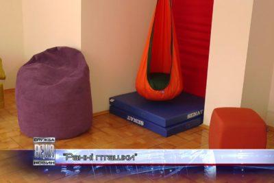 Катамнестичний кабінет відкрили в Івано-Франківській дитячій лікарні (ВІДЕО)