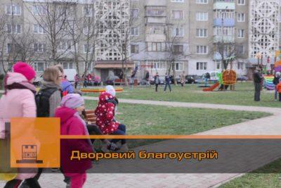 """У Пасічній""""  відновлюють прибудинкові двори (ВІДЕО)"""
