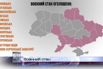 В Україні оголошено воєнний стан (ВІДЕО)
