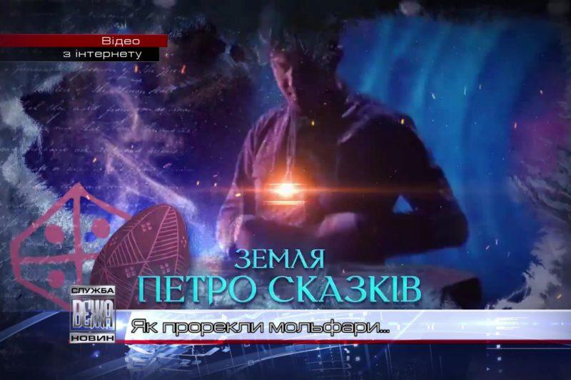 """""""Володарі Стихій"""" презентували в Івано-Франківську музичне фентезі-шоу (ВІДЕО)"""