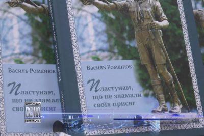 """Книгу про """"Пласт"""" видали на Прикарпатті (ВІДЕО)"""