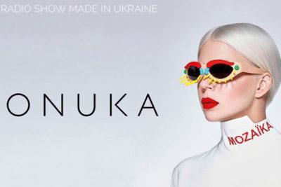 Гурт ONUKA. Натискати vidlik...майбутнє, готові? (АУДІО)
