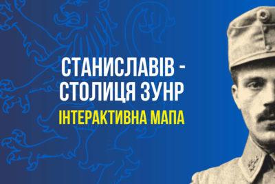 Станиславів - столиця ЗУНР (ІНТЕРАКТИВНА МАПА)