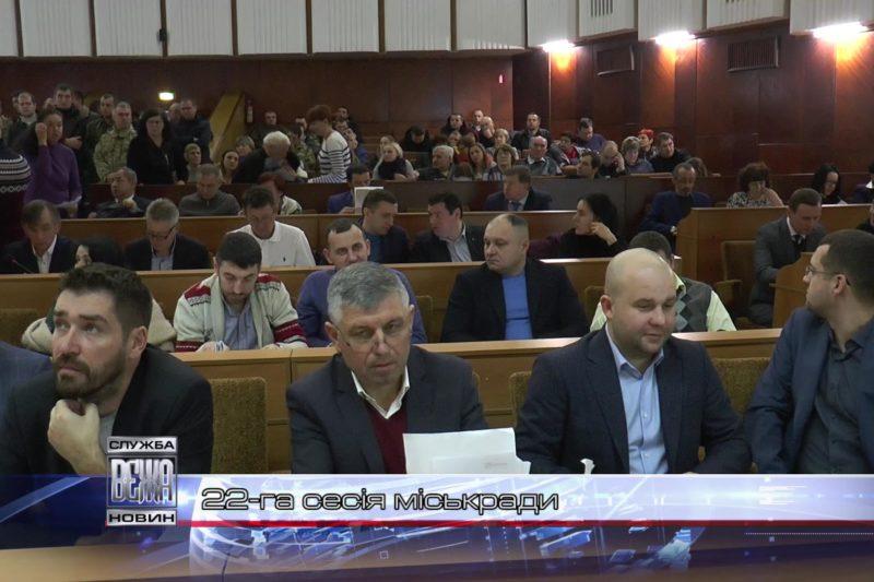 """Івано-Франківська міська рада провела """"бюджетну"""" сесію (ВІДЕО)"""
