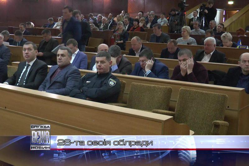 Відбулася 26-а сесія Івано-Франківської облради (ВІДЕО)