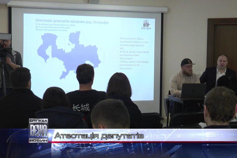 Івано-франківські активісти атестували депутатів місцевої ради (ВІДЕО)