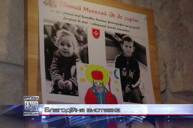 Мальтійська служба  відкрила благодійну виставку (ВІДЕО)