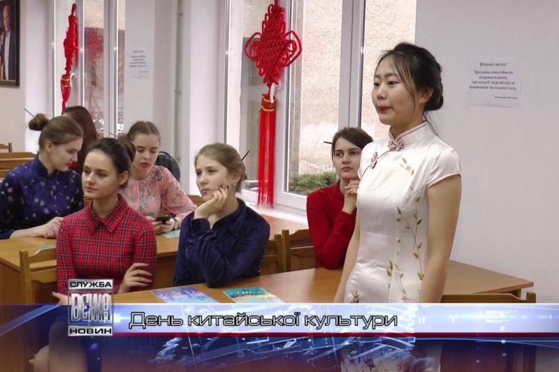 Івано-франківські студенти відзначили День китайської культури і мови (ВІДЕО)