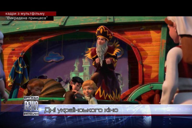 """На Прикарпатті - """"Дні українського кіно"""" (ВІДЕО)"""