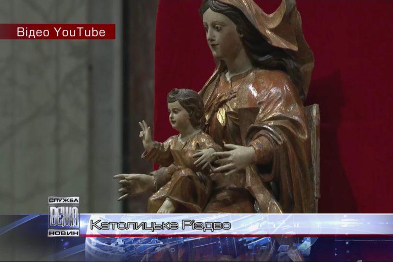 Сьогодні - Католицьке Різдво (ВІДЕО)
